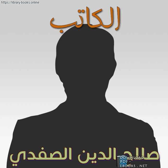 صلاح الدين الصفدي
