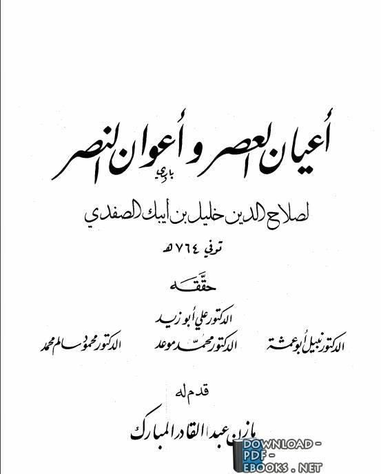 كتاب  أعيان العصر وأعوان النصر مجلد 1