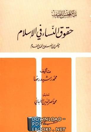 كتب مؤمن المحمدى pdf