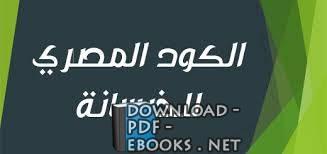 كتاب الكود المصرى للخرسانة