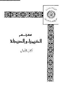 كتب تمريض باللغة العربية pdf
