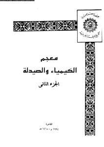 تحميل كتاب التذكره pdf