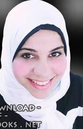 هاجر عبد الصمد