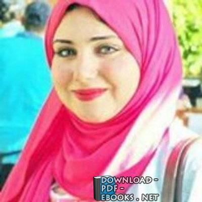 كتب سارة محمد سيف