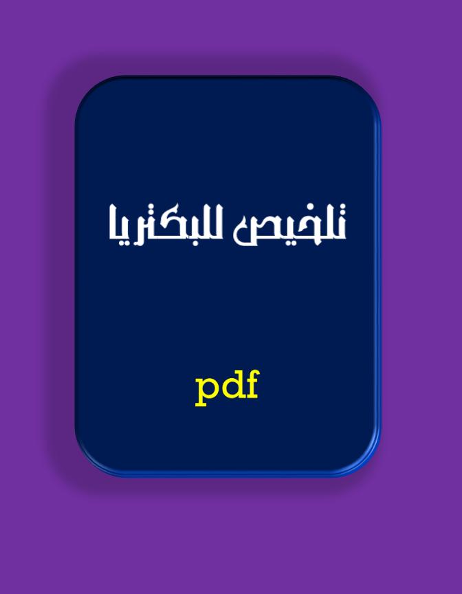كتاب تلخيص للبكتريا باللغة العربية ميكروبيولوجي