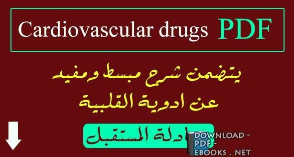 كتاب ادوية القلبية - Cardiovascular drugs