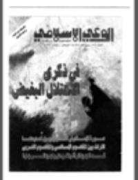 كتاب مجلة الوعي العدد 380
