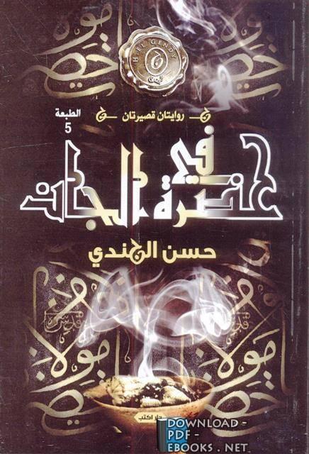 ❞ كتاب فى حضرة الجان ❝  ⏤ حسن الجندى