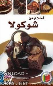 كتاب سلسلة أطباق عالمية - أحلام من شوكولا