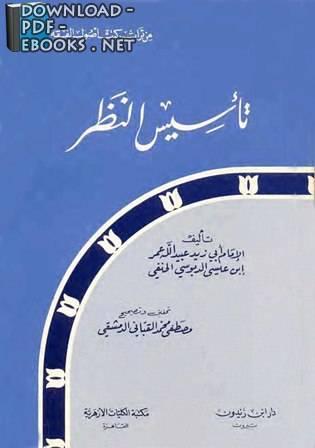 كتاب  تأسيس النظر ويليه رسالة الإمام أبي الحسن الكرخي في الأصول