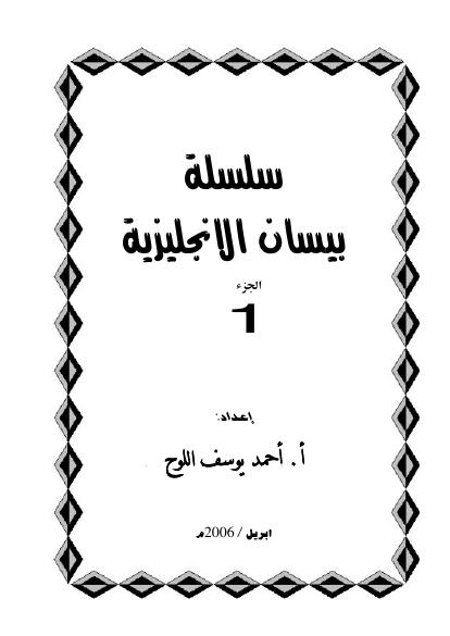 ❞ كتاب سلسلة بيسان الانجليزية الجزء 1  ❝