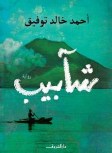 كتاب شآبيب