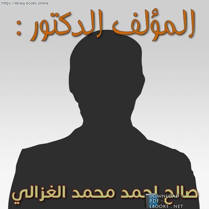 كتب  صالح احمد محمد الغزالي