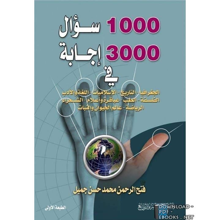 ❞ كتاب 1000 سؤال و 3000 اجابة  ❝