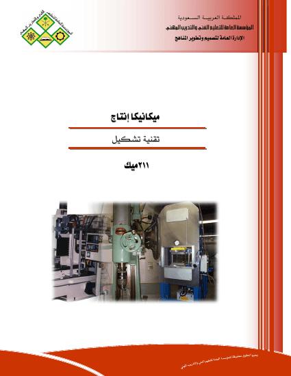 كتاب تقنية التشكيل