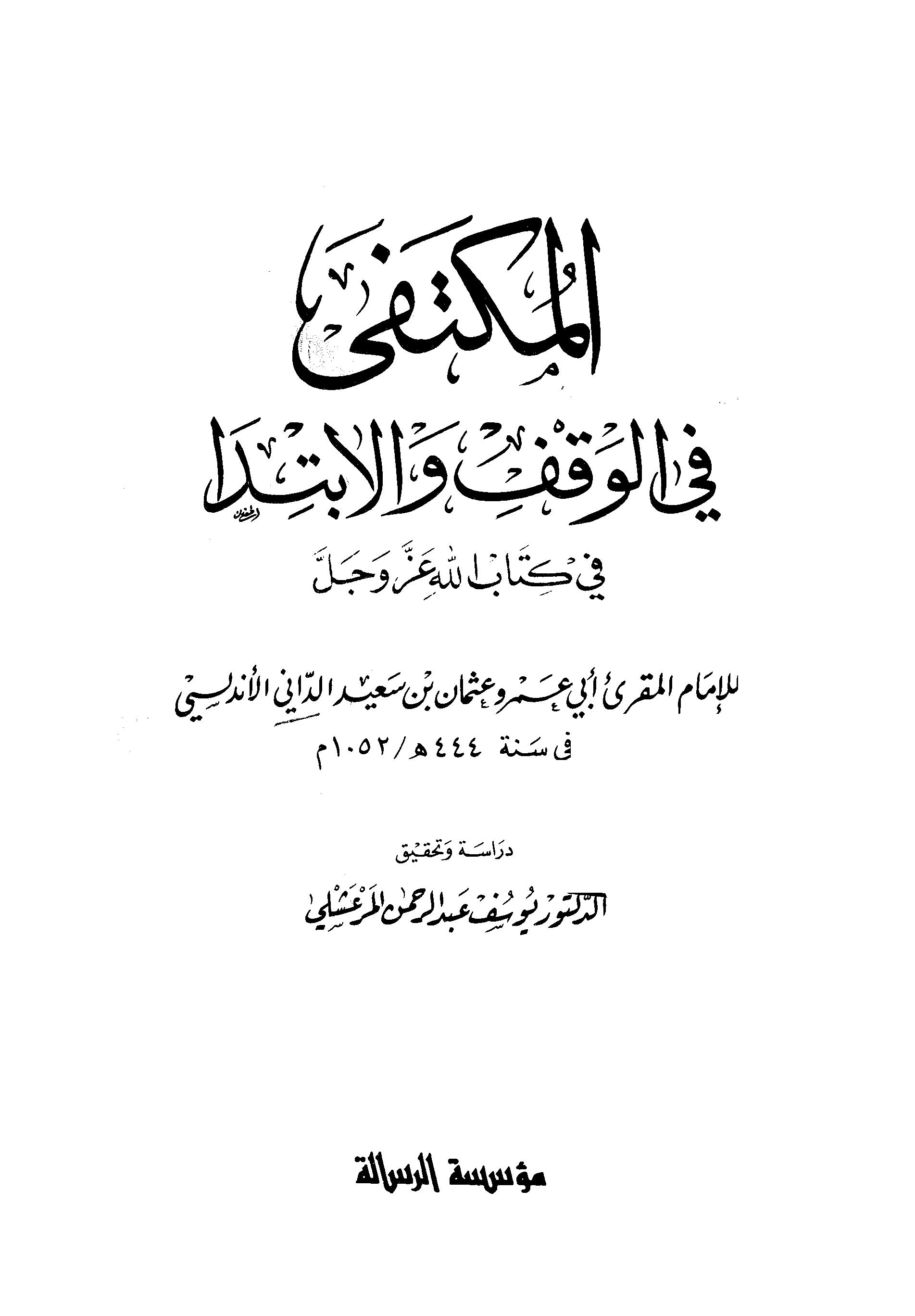 كتاب المكتفى