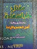 كتاب مفتاح دار السعادة ومنشور ولاية أهل العلم والإرادة