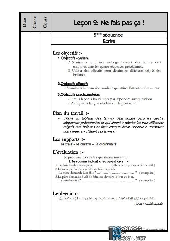 كتاب منهج 2 ثانوي في اللغة الفرنسية