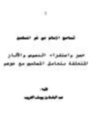 كتاب تسامح الإسلام مع غير المسلمين – حصر واستقراء النصوص والآثار المتعلقة بتعامل المسلمين مع غيرهم