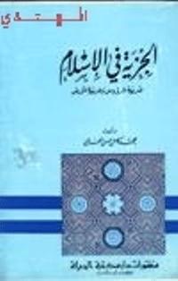 كتاب الجزية في الإسلام