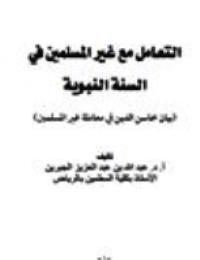 كتاب التعامل مع غير المسلمين في السنة النبوية – بيان محاسن الدين في معاملة غير المسلمين