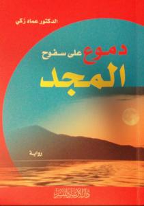 كتاب دموع على سفوح المجد