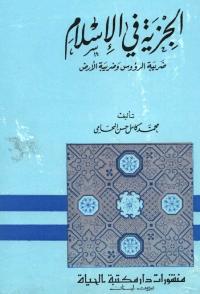 كتاب الجزية في الاسلام