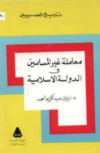 كتاب معاملة غير المسلمين في الدولة الاسلامية