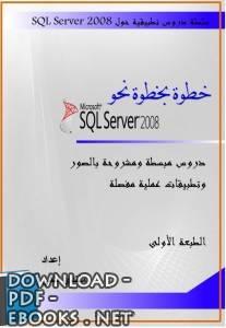 📖 حصريا قراءة كتاب خطوة خطوة نحو SQL Server 2008 أونلاين