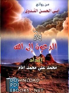كتاب   من روائع أبي الحسن الندوي في الدعوة إلى الله