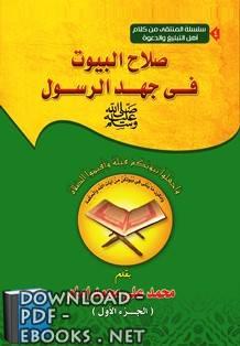 كتاب   صلاح البيوت في جهد الرسول ﷺ - الجزء 1