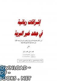 كتاب   إشراقات ربانية .. في جهد خير البرية