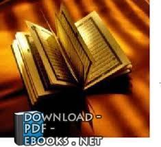 كتاب   مقصد الدعوة