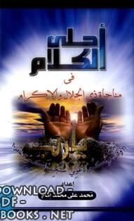 كتاب   أحلى الكلام في مناجاة ذي الجلال والإكرام