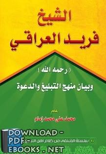 كتاب   الشيخ فريد العراقي ( رحمه الله ) وبيان منهج التبليغ والدعوة