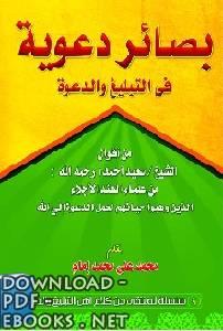 كتاب   بصائر دعوية في جهد التبليغ والدعوة