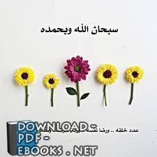 كتاب   اليقين والتوكل