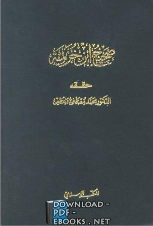 كتاب صحيح ابن خزيمة (ط 1)