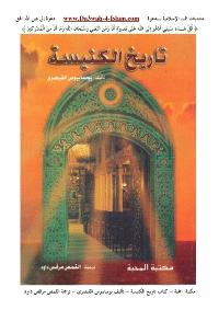 كتاب تاريخ الكنيسة