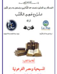 كتاب المسيحية ومصر الفرعونية – الجزء الأول