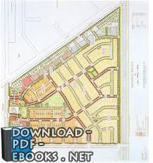 كتاب تخطيط مجاورة سكنية