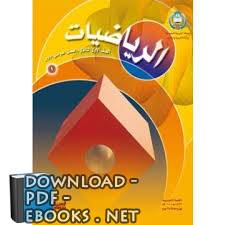 كتاب الطالب رياضيات للصف الاول ثانوي الفصل الدراسي الاول