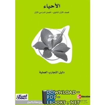 كتاب الطالب احياء للصف الاول ثانوي الفصل الدراسي الاول