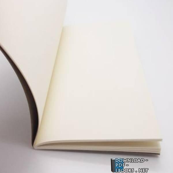 ❞ كتاب الابداع والنجاح للأختراعات ❝