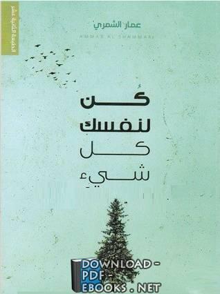 كتاب كن لنفسك كل شئ