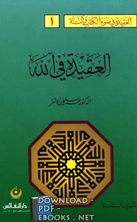 ❞ كتاب  العقيدة في الله ❝  ⏤ الدكتور عمر سليمان الأشقر