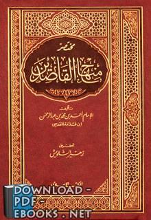 كتاب مختصر منهاج القاصدين (ت: العارف)