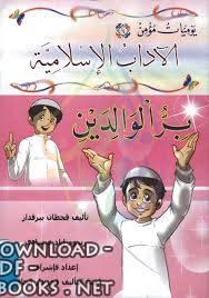 كتاب  يوميات مؤمن 6: بر الوالدين (ملون)