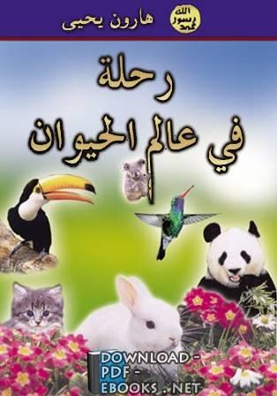 كتاب رحلة فى عالم الحيوان