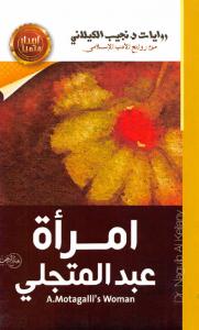 كتاب امرأة عبد المتجلي
